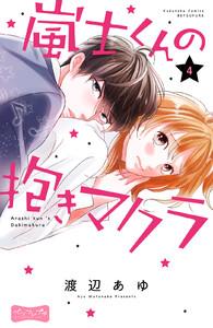 嵐士くんの抱きマクラ ベツフレプチ (4) 電子書籍版