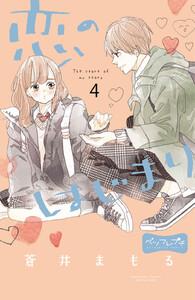 恋のはじまり ベツフレプチ 4巻