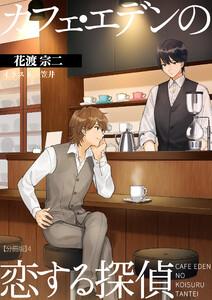 カフェ・エデンの恋する探偵 【分冊版】4