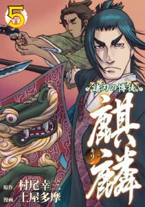 諸刃の博徒 麒麟 (5) 電子書籍版