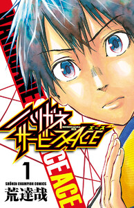 【期間限定無料版】ハリガネサービスACE 1巻
