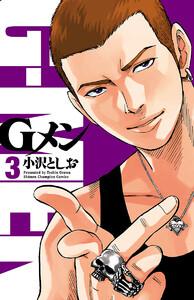 【期間限定無料版】Gメン 3巻