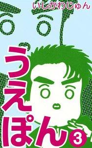 うえぽん (3) 電子書籍版