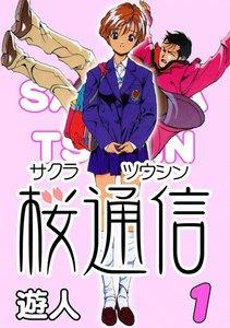表紙『桜通信』 - 漫画