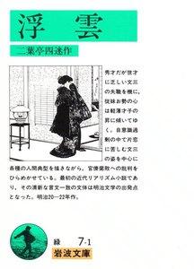 浮雲 電子書籍版