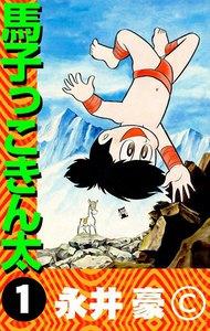 表紙『馬子っ子きん太』 - 漫画