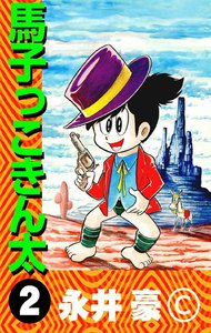 馬子っこきん太 (2) 電子書籍版