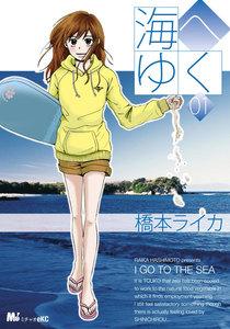 海へゆく (1) 電子書籍版