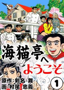 海猫亭へようこそ (1) 電子書籍版
