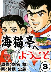 海猫亭へようこそ (3) 電子書籍版