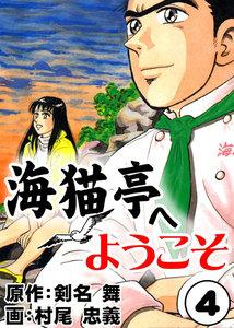 海猫亭へようこそ (4) 電子書籍版