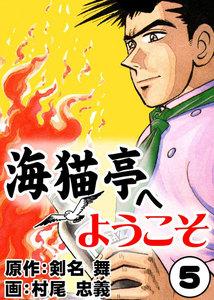 海猫亭へようこそ (5) 電子書籍版