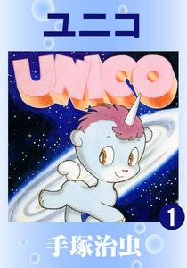 ユニコ (1) 電子書籍版