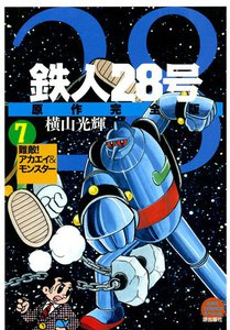 鉄人28号 原作完全版 (7) 電子書籍版