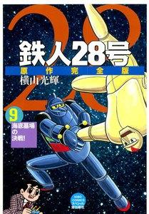 鉄人28号 原作完全版 (9) 電子書籍版