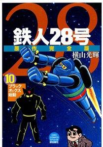 鉄人28号 原作完全版 (10) 電子書籍版