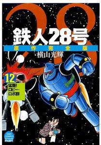 鉄人28号 原作完全版 (12) 電子書籍版