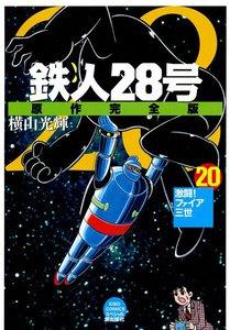 鉄人28号 原作完全版 (20) 電子書籍版