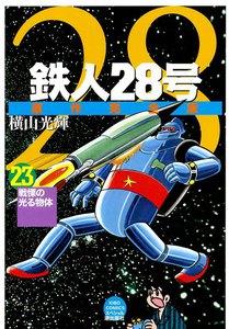 鉄人28号 原作完全版 (23) 電子書籍版