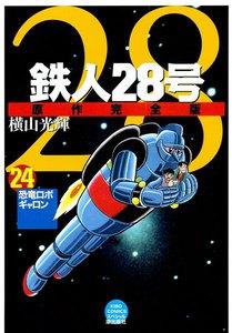 鉄人28号 原作完全版 (24) 電子書籍版