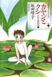 カヤンとクシ アジア変幻記1巻