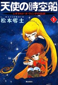 天使の時空船 (1) 電子書籍版