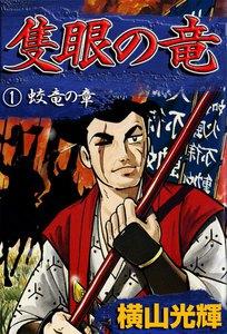 隻眼の竜 (1) 蛟竜の章 電子書籍版