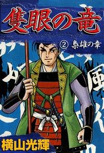 隻眼の竜 (2) 梟雄の章 電子書籍版