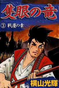 隻眼の竜 (3) 戦塵の章 電子書籍版