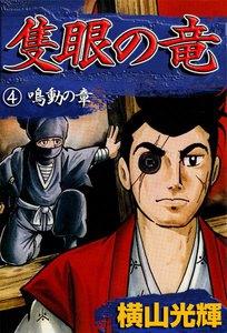 隻眼の竜 (4) 鳴動の章 電子書籍版