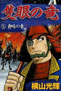 隻眼の竜 (5) 勇略の章 電子書籍版