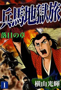 兵馬地獄旅 (1) 落日の章 電子書籍版
