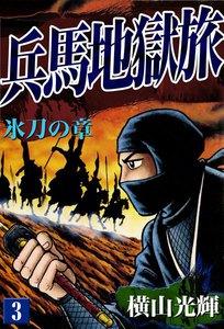 兵馬地獄旅 (3) 氷刀の章 電子書籍版