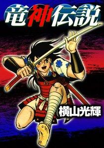 竜神伝説 電子書籍版
