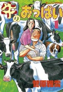 牛のおっぱい (全巻)