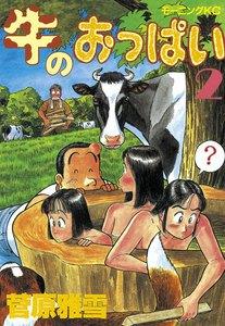 牛のおっぱい 2巻