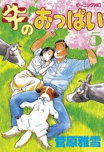牛のおっぱい (5) 電子書籍版