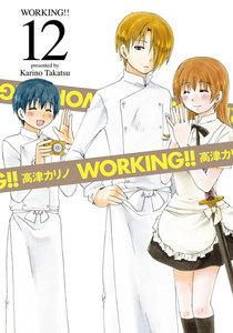 WORKING!! 12巻