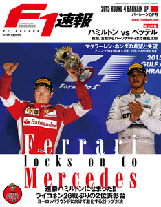 F1速報 2015 Rd04 バーレーンGP号 電子書籍版