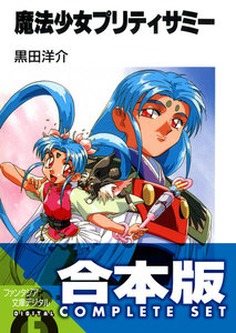 【合本版】魔法少女プリティサミー 全8巻