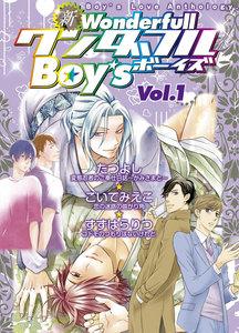 新ワンダフルBoy's Vol.1
