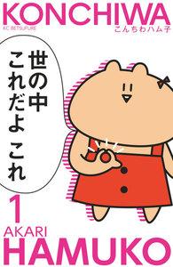 こんちわハム子 分冊版 (1~5巻セット)