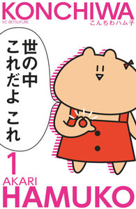 こんちわハム子 分冊版 1巻