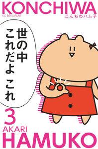 こんちわハム子 分冊版 3巻