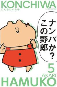 こんちわハム子 分冊版 5巻