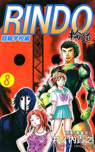 輪道-RINDO- 8巻