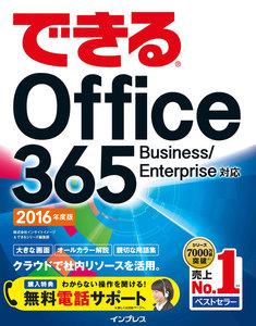 できるOffice 365 Business/Enterprise対応 2016年度版