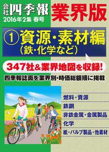 会社四季報 業界版【1】資源・素材編 (16年春号) 電子書籍版