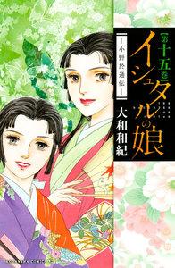 イシュタルの娘~小野於通伝~ 15巻