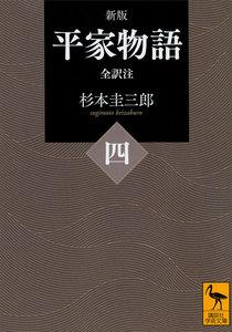 新版 平家物語 (四) 全訳注